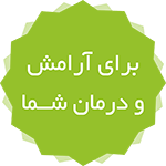 آرامش و درمان